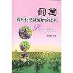 葡萄农药化肥减施增效技术