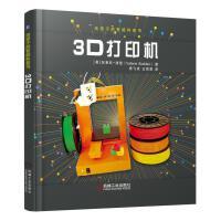 给孩子的智能科普书 3D打印机 Valerie Bodden 青少年儿童科学普及教育读本 机械工业出版社 9787111