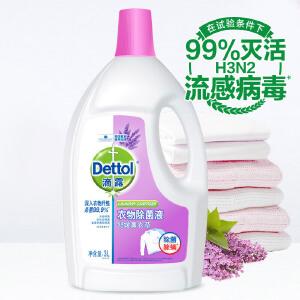 滴露(Dettol) 衣物除菌抑菌液 舒缓薰衣草 3L  家居衣物消毒除菌液抑菌液