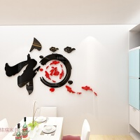 福字3d立体墙贴客厅沙发玄关亚克力墙贴画电视墙贴纸房间墙面装饰 112和是福-黑色+红 超