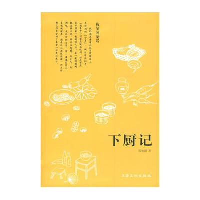 【二手正版9成新现货包邮】 下厨记 邵宛澍 上海文化出版社 9787807403074【旧书不厌百回读,熟读精思子自知】