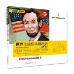 中英双语阅读文库--成长励志系列-世界上的声音 第1辑 【正版书籍】