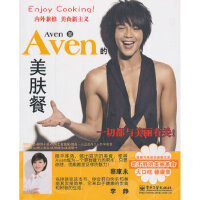 【新书店正版】Aven的美肤餐Aven电子工业出版社9787121133749