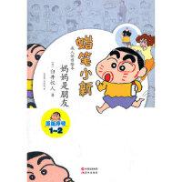 蜡笔小新―妈妈是朋友(日)臼井仪人现代出版社9787514304374