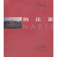 【新书店正版】纳比派陈建军人民美术出版社9787102021683