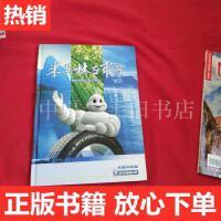 [二手旧书9成新]米其林在中国【精装】 /米其林轮胎 米其林中国投