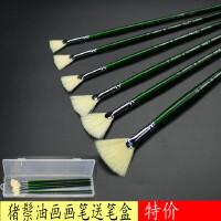 毕加索扇形笔绿色水彩水粉油画笔长杆猪毛油画猪鬃笔底刷套装