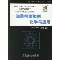 润滑剂添加剂化学与应用 (美)鲁德尼克(Rudnick 中国石化出版社 9787802290068