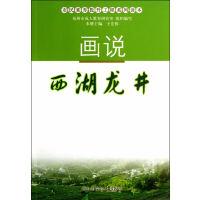 画说西湖龙井/市民素养提升工程系列读本/杭州市成人教育研究室组织编写/科学技术出版社