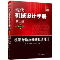 现代机械设计手册:单行本――机架、导轨及机械振动设计(第二版)