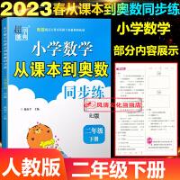 小学数学从课本到奥数同步练二年级上册人教版R2021秋小学2年级奥数举一反三思维训练习题