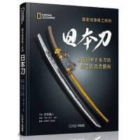 【现货】正版 国家地理精工系列:日本刀-全面剖析日本刀的锻造与鉴赏艺术 大石国际文化