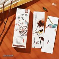 二十四节气书签 中国风传统文化唯美古风春夏秋冬知识小卡片学生
