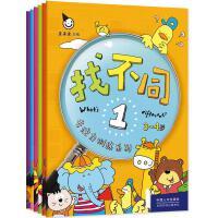 真果果 专注力训练系列 找不同(全六册) 幼儿童宝宝智力潜能开发动脑游戏童书3-4-5-6岁找不同/专注力训练系列 亲