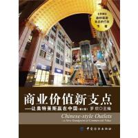 【二手旧书9成新】商业价值新支点-让奥特莱斯赢在中国-(第2版)-罗欣-9787518017799 中国纺织出版社