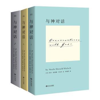 """与神对话(全三卷,一部不可撼动的殿堂级经典著作,值得一生等待的灵魂圣经。带你回归原初,活出真正的自己 """"我的人生为什么如此失败?""""从人生、世界到宇宙,这"""