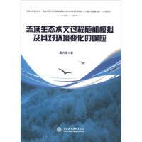 【新书店正版】流域生态水文过程随机模拟及其对环境变化的响应潘兴瑶中国水利水电出版社9787517051145