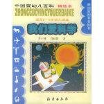 我们爱科学(适合2-5岁幼儿阅读)――中国婴幼儿百科精选本(注音版)