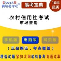 2019年农村信用社招聘考试(市场营销)易考宝典软件 (ID:468)