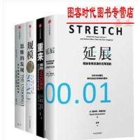 经济管理书籍(套装4册)延展 释放有限资源的无+重来+思维的发现+规模 复杂世界的简单法则 畅销书籍