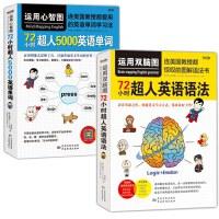 2册运用双脑图72小时超人英语语法+运用心智图72小时超人5000英语单词 台湾畅销英语学习书语法单词快速掌握方法 留