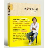 【新书店正品包邮】我住宝岛一村 王伟忠 人民文学出版社 9787020091942