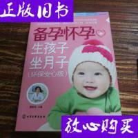 [二手旧书9成新]备孕怀孕+生孩子坐月子(环保安心版) /翟桂荣 ?