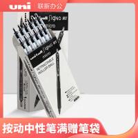 日本uniball三菱中性�P按�邮�0.5盒�b黑色水�P0.38考�UMN-105/umn-138�S媚��{色�k公