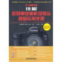 佳能数码单反相机及镜头超级实用手册(光盘1张)9787113118884中国铁道出版社《数码摄影》绿镜头工