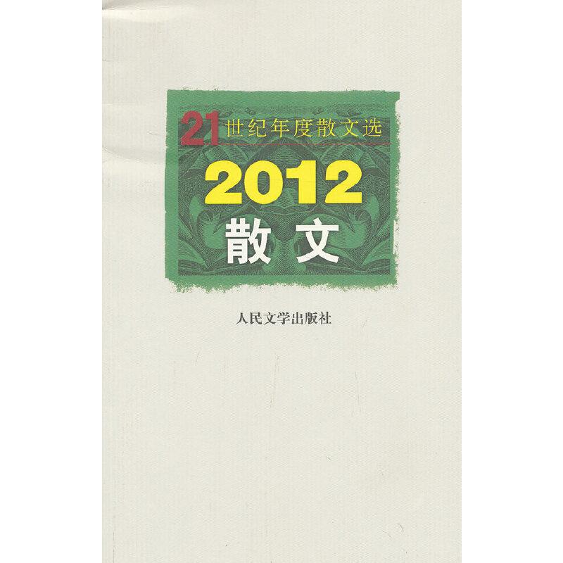 2012散文