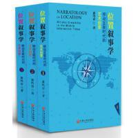位置叙事学:移动互联时代的艺术创意(全3册)