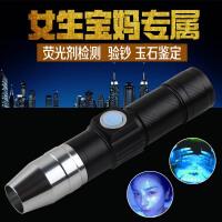 365nm紫外线手电筒可充电 面膜测试荧光剂检测笔紫光防伪验钞灯
