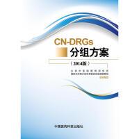 CN-DRGs分组方案(2014版)