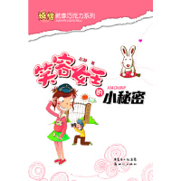 【包邮】烦恼就像巧克力系列:笑容女王的小秘密 赵静 新世纪出版社 9787540552749