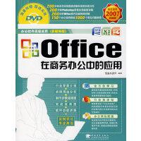 office在商务办公中的应用