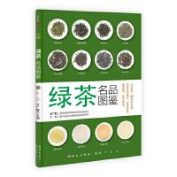绿茶名品图鉴