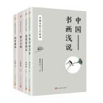 中国文化入门读本(4本套装)(中国书画浅说+唐人小说+词学通论+徐霞客游记)