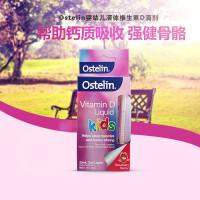 【包邮包税】当当海外购Ostelin 奥斯特林液体维他命D滴剂草莓味 20毫升/二瓶装