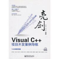 【新书店正品包邮】亮剑Visual C++项目开发案例导航(含DVD光盘1张) 胡超 电子工业出版社 97871211