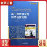 基于深度学习的自然语言处理 [以色列] 约阿夫・戈尔德贝格(Yoav Goldberg)、车万翔 机械工业出版社978