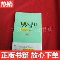 [二手旧书9成新]男人帮【末开封】 /唐浚 著 湖南文艺出版社