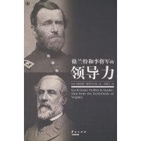 格兰特和李将军的领导力