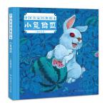 中国名家经典绘本・小兔偷瓜