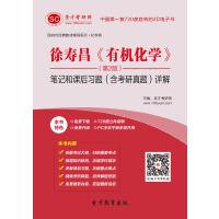 徐寿昌《有机化学》(第2版)笔记和课后习题(含考研真题)详解