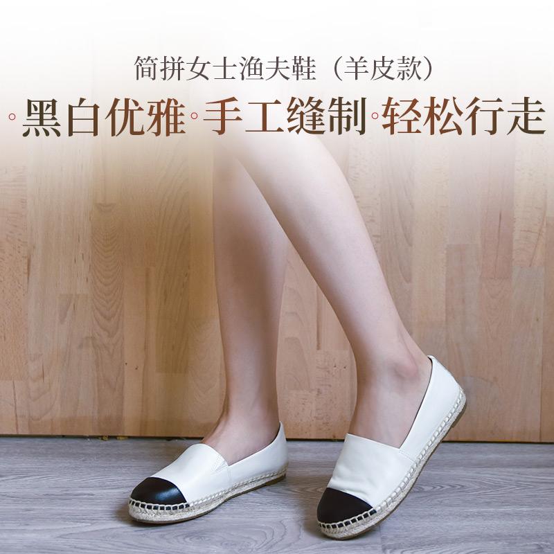 【网易严选 1件3折】简拼女士渔夫鞋(羊皮款) 柔软羊皮拼牛皮,简约舒适又透气