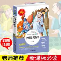 正版 中外民间故事 新课标小学生青少年版课外书必读三四五六年级阅读书籍3-6年级书籍初中学生