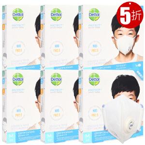 滴露3片装智慧型口罩PM2.5防尘防雾霾男女通用呼吸阀 (M) 码儿童可用