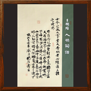 王国维《人间词话》杨法孝山东书协理事,中国书协会员R2707