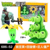 植物大战僵尸玩具寒冰豌豆炮椰子炮可发射儿童礼物公仔僵尸玩偶 植物僵尸