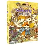 【全新正版】动物联盟:好狐狸,坏狐狸 沈石溪,李花三吉 9787570801503 明天出版社